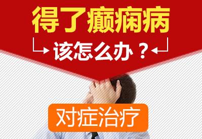内江哪家医院治疗癫痫正规