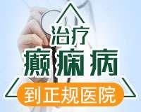 成都癫痫病医院介绍儿童癫痫治疗